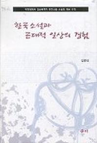 한국소설과 근대적 일상의 경험