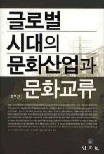 글로벌 시대의 문화산업과 문화교류 --- 책 위아래 옆면 도서관 장서인있슴 ( 본문깨끗 )