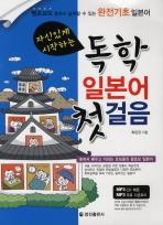 독학 일본어 첫걸음(자신있게 시작하는)(CD1장포함)