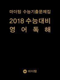 고등 영어독해 수능기출문제집(2018 수능대비)