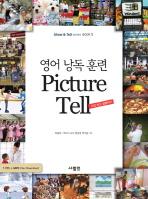 영어 낭독 훈련 PICTURE TELL(MP3CD1장포함)(SHOW TELL SERIES BOOK 1)