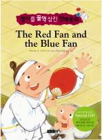 THE RED FAN AND THE BLUE FAN(빨간 부채 파란 부채)(AudioCD1장, 별책부록포함)(영어를 꿀꺽 삼킨 전래동?