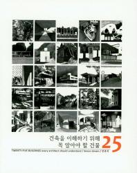 건축을 이해하기 위해 꼭 알아야 할 건물 25