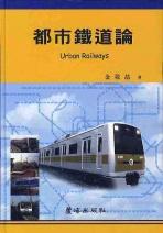 도시철도론(양장본 HardCover)