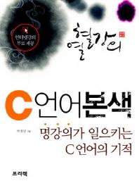 C 언어 본색(열혈강의)