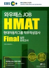 HMAT 현대자동차그룹 직무적성검사 FINAL 실전모의고사 2회분(2019)