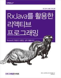 RxJava를 활용한 리액티브 프로그래밍