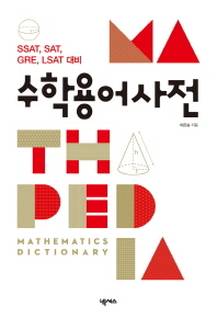 Mathpedia 수학용어사전