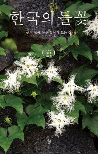 한국의 들꽃(반양장)