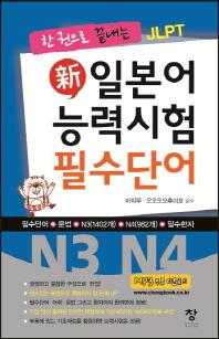 신 일본어 능력시험 필수단어(N3 N4)(한 권으로 끝내는 JLPT)