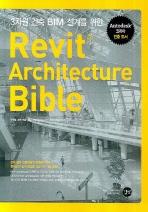 REVIT ARCHITECTURE BIBLE(3차원 건축 BIM 설계를 위한)