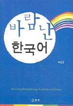 바람난 한국어