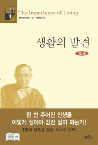 생활의 발견(개정판 4판)(세상을 움직이는 책 4)(양장본 HardCover)