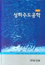 상하수도공학 (제4판)(4판)(양장본 HardCover)