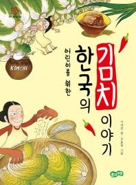 한국의 김치 이야기(어린이를 위한)(배움가득 우리 문화역사 8)