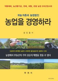 농업을 경영하라(귀농귀촌과 농업법인)