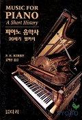 피아노 음악사:20세기 말까지 (무료배송)