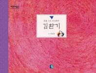 김환기(꿈을 그린 추상화가)(어린이 미술관)
