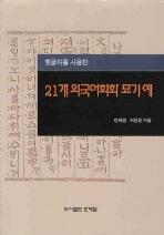 21개 외국어회화 표기 예