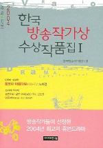 한국방송작가상 수상작품집 1 (2004)