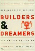 BUILDERS & DREAMERS