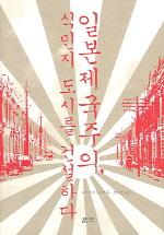 일본제국주의 식민지 도시를 건설하다