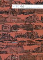사라진 서울