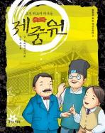조선 최초의 의사들 제중원(동화로 보는 역사드라마 2)