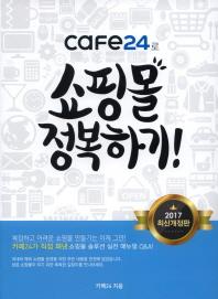cafe24로 쇼핑몰 정복하기!(2017)