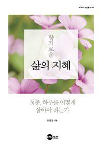 향기로운 삶의 지혜(KODEF 안보총서 48)