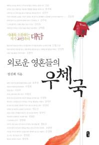 외로운 영혼들의 우체국 /새책수준 ☞ 서고위치:GN 1