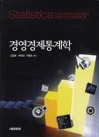 경영경제통계학(CD1장포함)(양장본 HardCover)