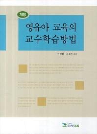 영유아 교육의 교수학습방법(개정판 2판)