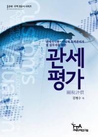 관세평가(관세 무역 전문서 시리즈)