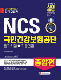 NCS 국민건강보험공단 필기시험 + 기출면접: 종합편(2017)(개정판)