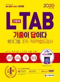 L-TAB 롯데그룹 조직 직무적합도검사 인문계(2020)