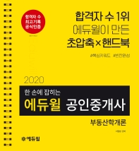 부동산학개론(공인중개사 1차)(2020)(에듀윌 한 손에 잡히는)