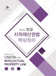 한결 지적재산권법 핵심정리(2020)(UNION)(3판)