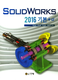 SolidWorks 2016 기본+a