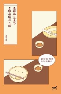 텐동의 사연과 나폴리탄의 비밀(자기만의 방 Room No. 205)