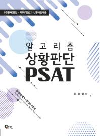 알고리즘 상황판단 PSAT