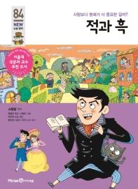 적과 흑(개정판)(아이세움 New 논술 명작 84)