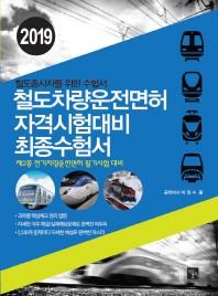 철도차량운전면허 자격시험대비 최종수험서(2019)