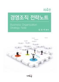 경영조직 전략노트(4판)(양장본 HardCover)