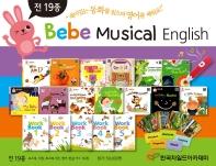 베베 뮤지컬 잉글리쉬(Bebe Musical English) 세트(전18권)