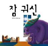 잠 귀신(정글짐그림책 5)(양장본 HardCover)