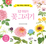 12개월의 꽃 그리기