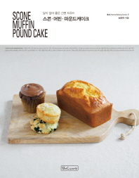 스콘 머핀 파운드케이크(Scone Muffin Pound Cake)(BnC Home Baking Series 4)