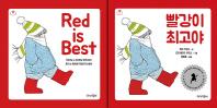 빨강이 최고야 Red is Best(한글판 + 영문판)(더책)(양장본 HardCover)(전2권)