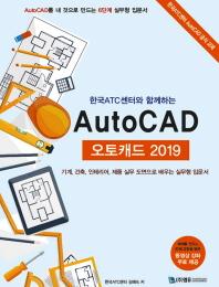 오토캐드(AutoCAD)(2019)(한국 ATC센터와 함께하는)